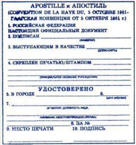 Die Apostille für die Russische Föderation