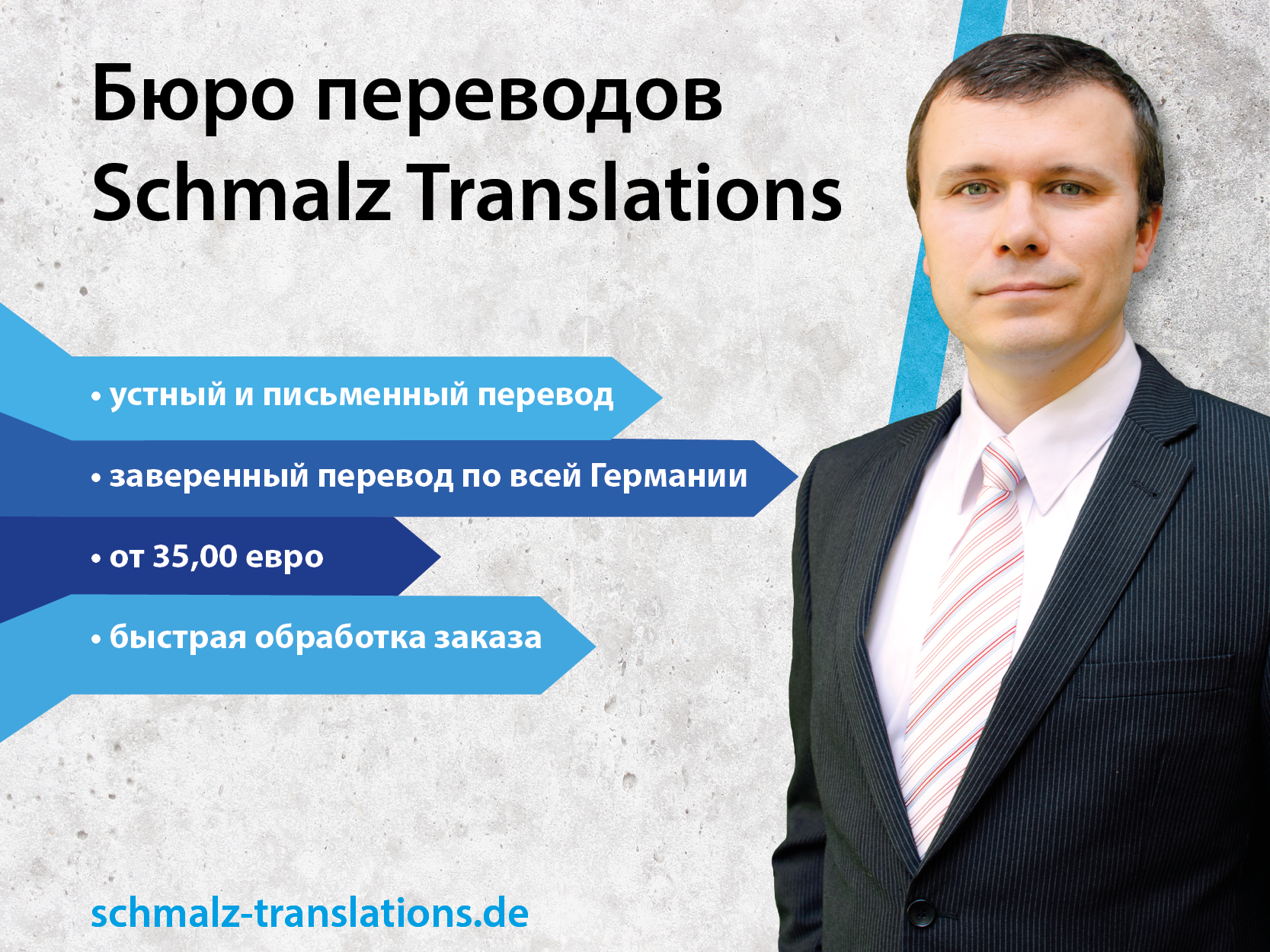 Денис Шмальц - Бюро переводов во Франкфурте на Майне -  Schmalz Translations